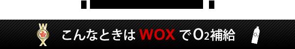 あなたに合ったタイミングで こんなときはWOXでO2補給
