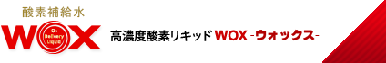 酸素補給水|高濃度酸素リキッドWOX-ウォックス-