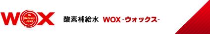 酸素補給水WOX-ウォックス-
