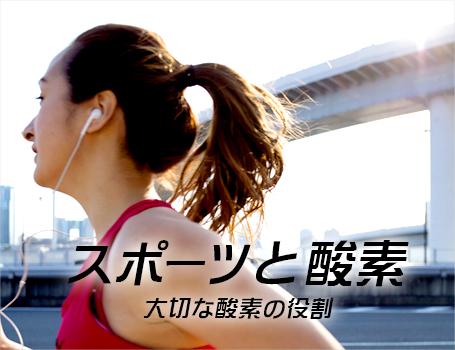 限界の、その先へ。 アスリート × WOX 酸素 フィギュアスケーター 今井遥選手