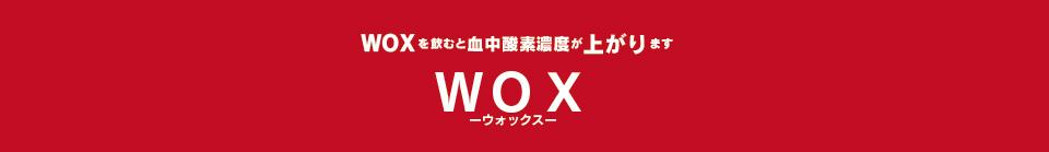 高濃度酸素リキッドWOX(ウォックス)